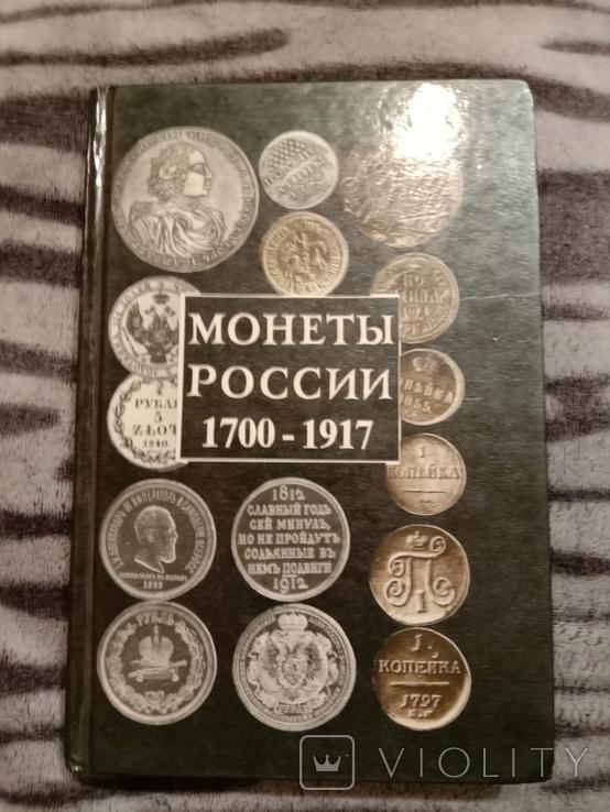 Орлов. Монеты России. 1700-1917, фото №2