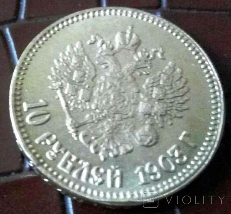 10 рублів золотом 1903 року . Копія - не магнітна, фото №2