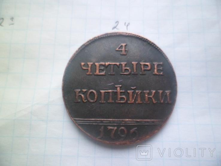 4 копейки  1796 рік копія, фото №2