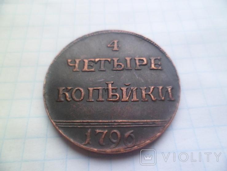 4 копейки  1796 рік копія, фото №3