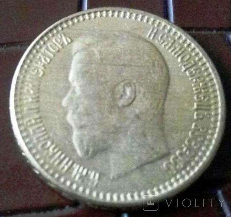 7 рублів 50 к. золотом 1897 року . Копія - не магнітна, фото №3
