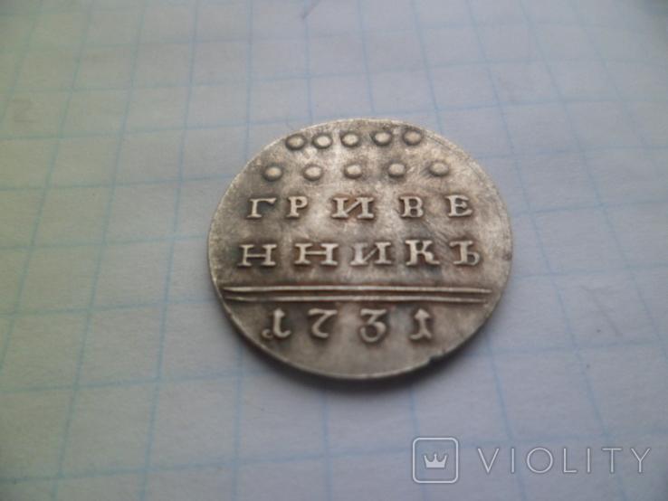 Гривенник 1731 рік копія, фото №3