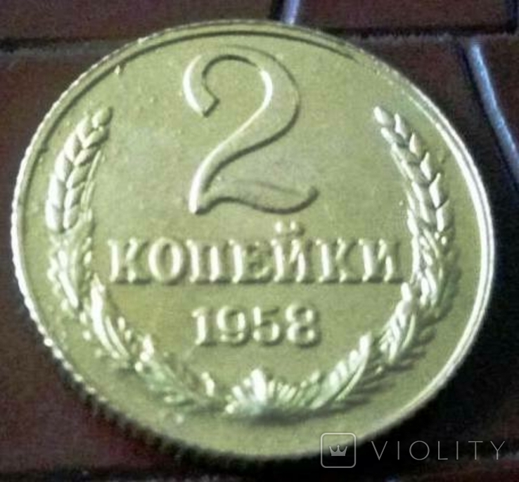 2 копійки 1958 року СРСР КОПІЯ бронза - не магнітна, фото №2