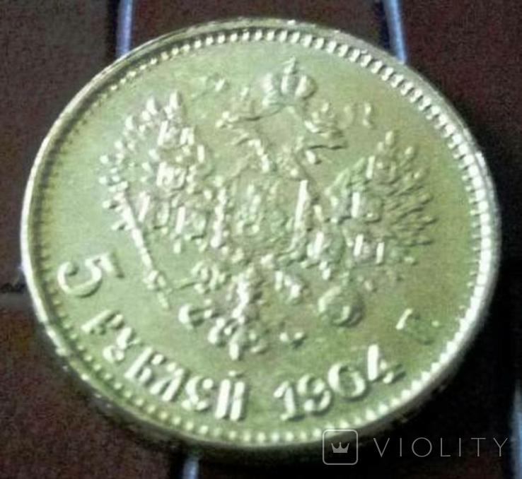 5 рублів золотом 1904 року . Копія - не магнітна , бронза, фото №2