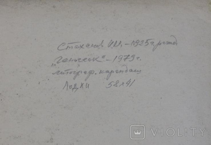 В доке. Из серии Геническ. Член СХ УССР Стаханов И.М., фото №5