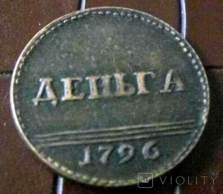 Денга  1796  року Росія копія мідь, фото №2