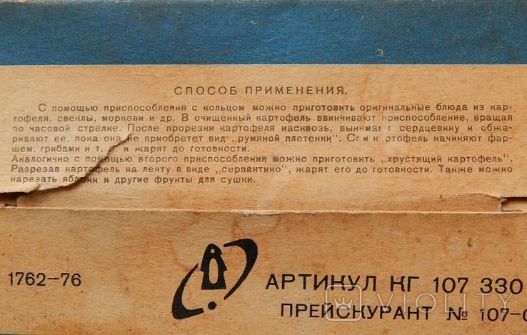 Набор приспособлений для фигурной обработки овощей и фруктов, фото №4
