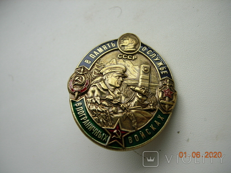 Знак В память о службе в пограничных войсках., фото №3