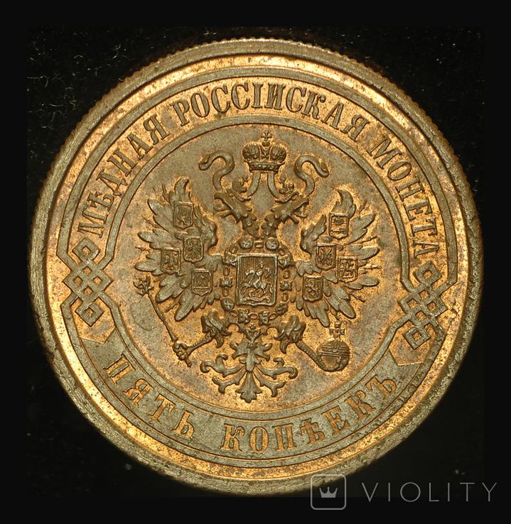 5 копеек 1868 СПБ, фото №9