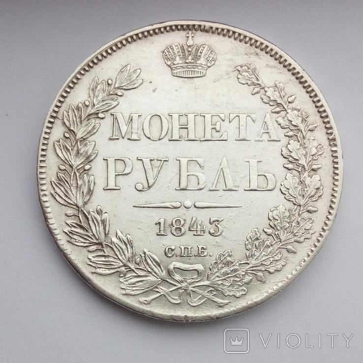 Рубль 1843 года.