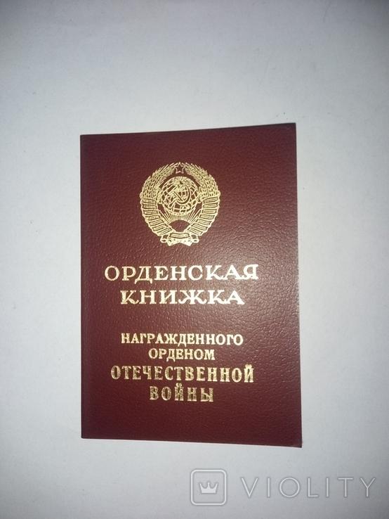 Орденская книжка, фото №2