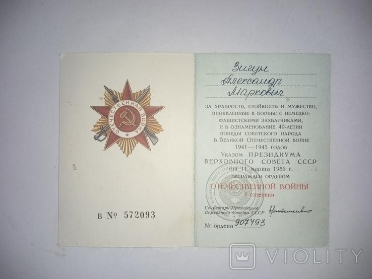 Орденская книжка, фото №3