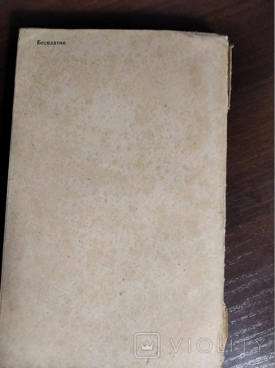 Прейскцурант розничные цены на сахар и кондитерские товары, фото №5
