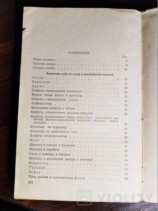 Прейскцурант розничные цены на сахар и кондитерские товары, фото №7
