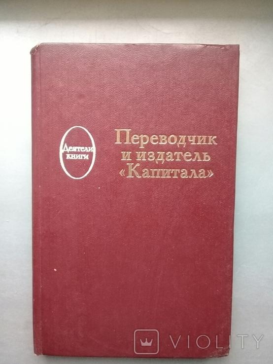 """Переводчик и издатель """"Капитала"""" 1985 г., фото №2"""