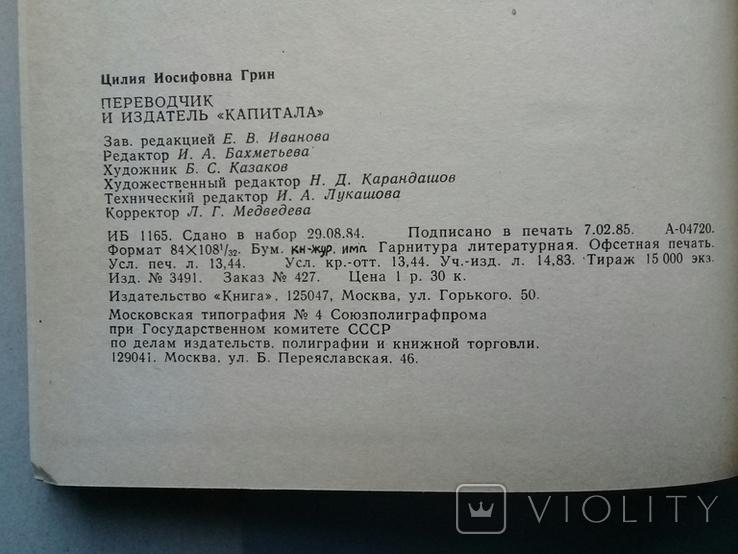 """Переводчик и издатель """"Капитала"""" 1985 г., фото №4"""