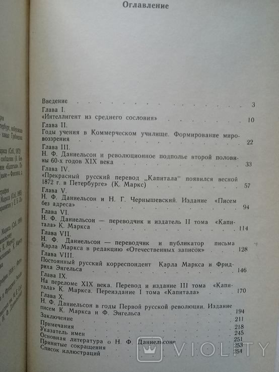 """Переводчик и издатель """"Капитала"""" 1985 г., фото №5"""