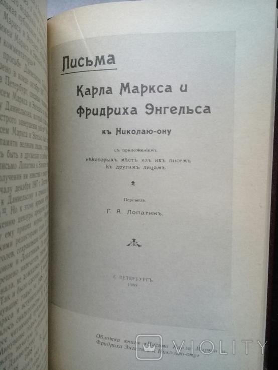 """Переводчик и издатель """"Капитала"""" 1985 г., фото №6"""