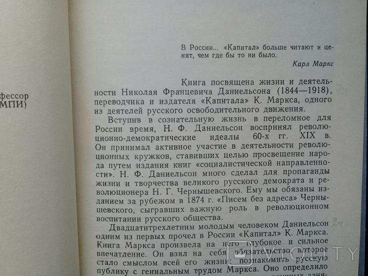 """Переводчик и издатель """"Капитала"""" 1985 г., фото №8"""