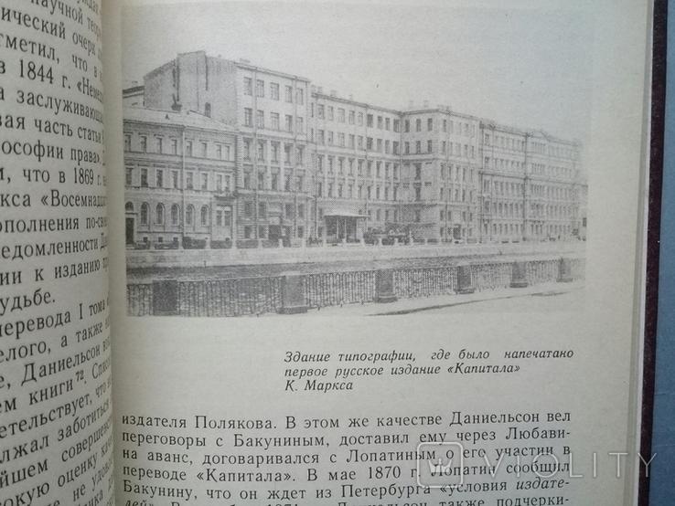 """Переводчик и издатель """"Капитала"""" 1985 г., фото №13"""