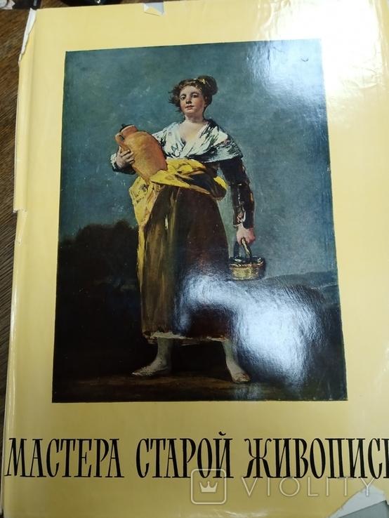 """Книга """"Мастера старой живописи"""", 1962 г., фото №2"""