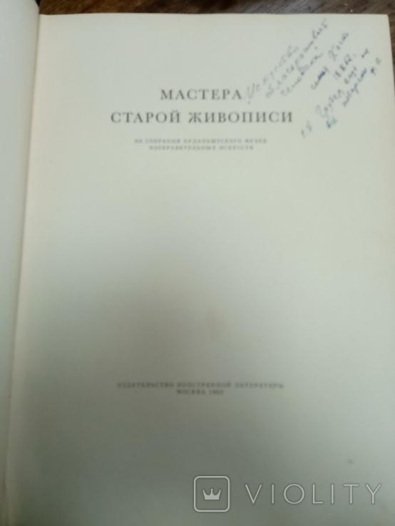 """Книга """"Мастера старой живописи"""", 1962 г., фото №4"""