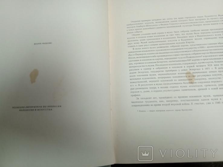 """Книга """"Мастера старой живописи"""", 1962 г., фото №5"""