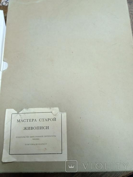 """Книга """"Мастера старой живописи"""", 1962 г., фото №9"""