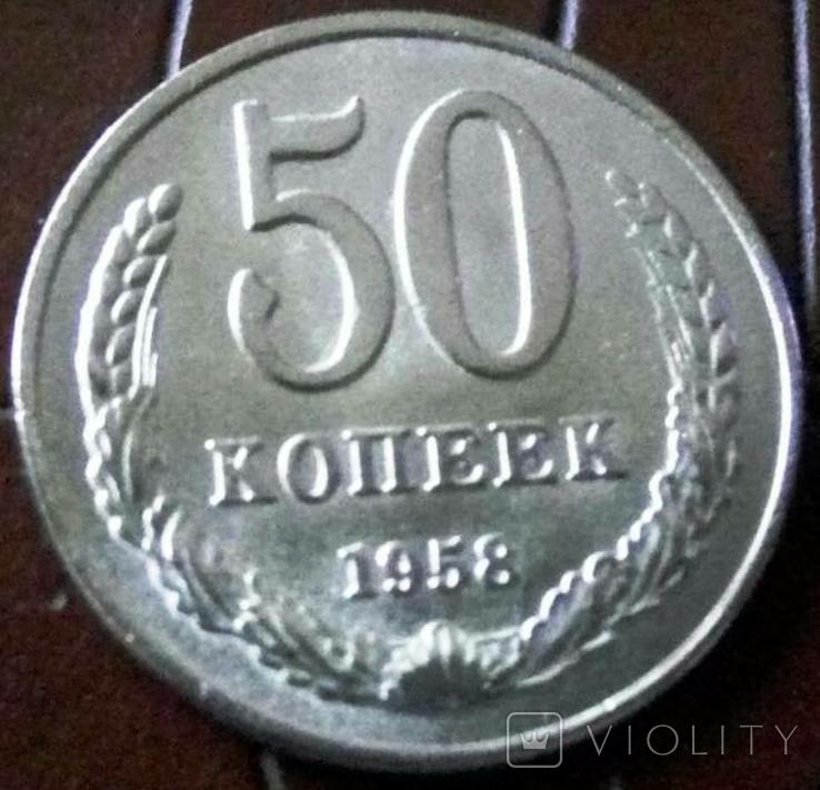 50 копійок - 1958 рік - СРСР,  копія, не магнітна, фото №3