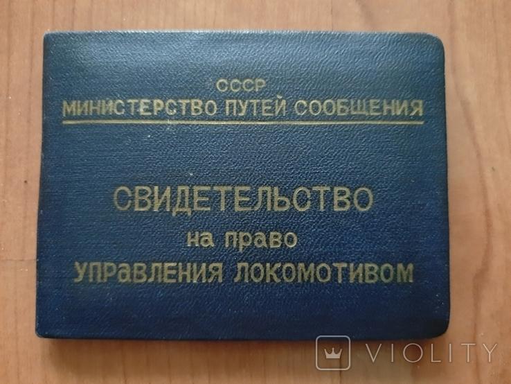 Свидетельство на право управления локомотивом, фото №2