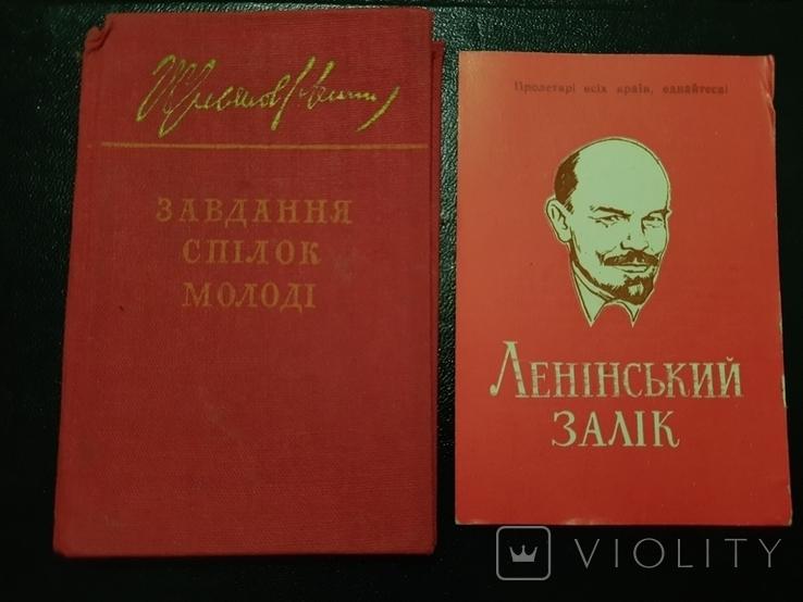 Ленінський залік. На честь 100 річчя., фото №2