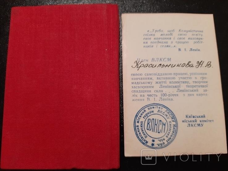 Ленінський залік. На честь 100 річчя., фото №3