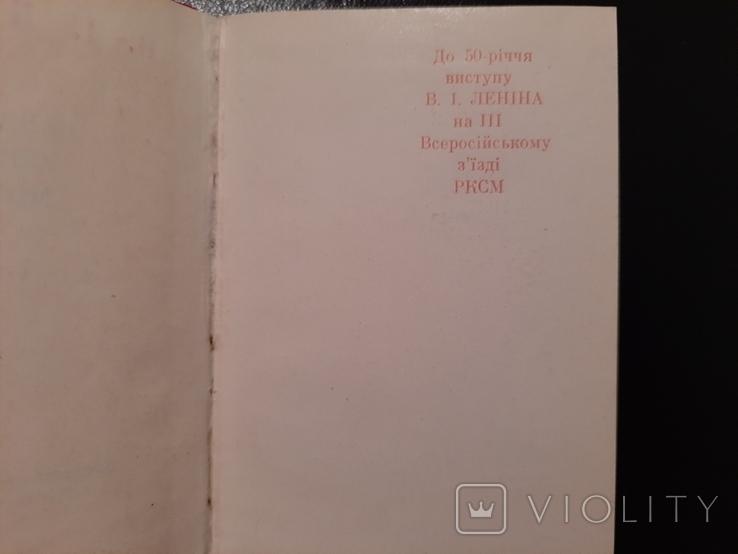 Ленінський залік. На честь 100 річчя., фото №5