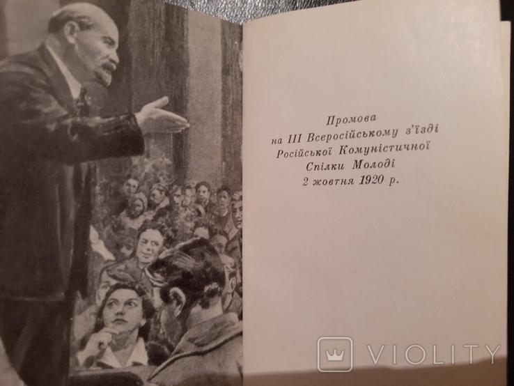 Ленінський залік. На честь 100 річчя., фото №6