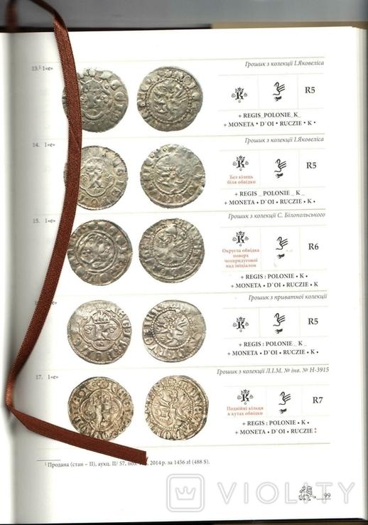 Каталог Монети Галицької Руси, фото №4
