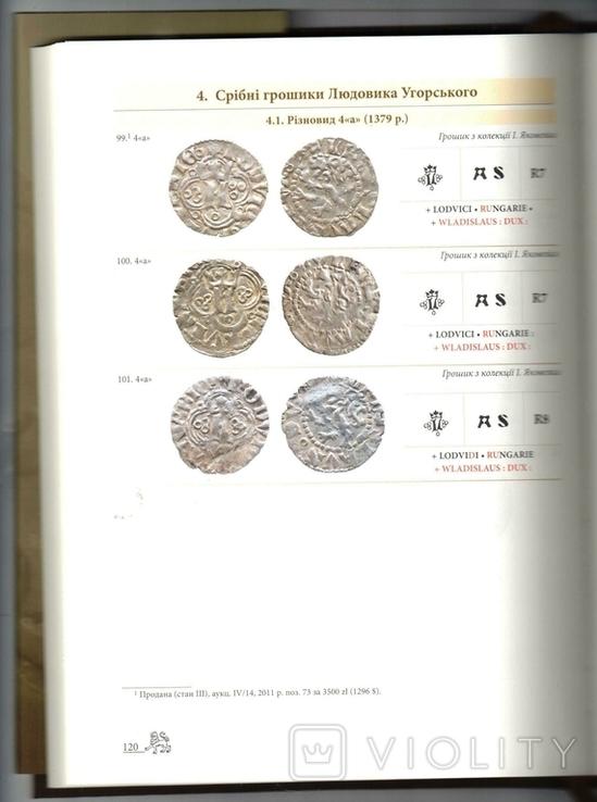 Каталог Монети Галицької Руси, фото №5