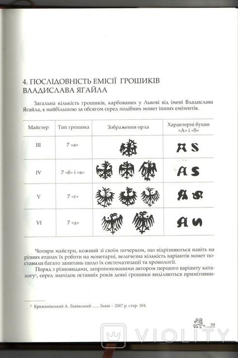 Каталог Монети Галицької Руси, фото №6
