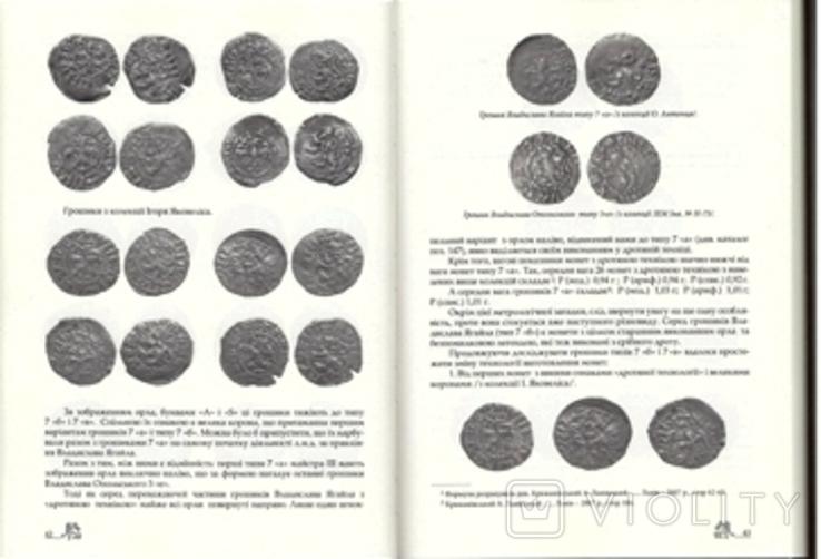 Каталог Монети Галицької Руси, фото №8