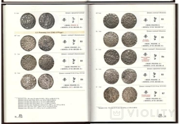 Каталог Монети Галицької Руси, фото №10