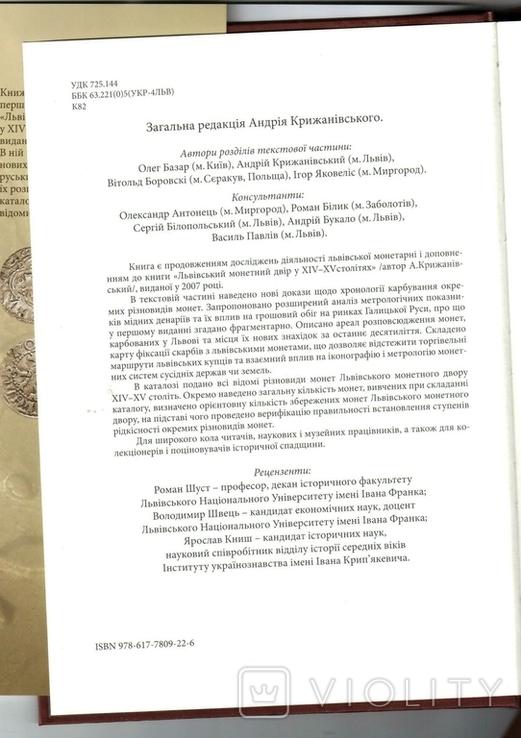 Каталог Монети Галицької Руси, фото №11