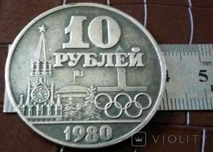 10 рублів 1980 року. СРСР-копія срібної, не магнітна, посрібнення 999, фото №4