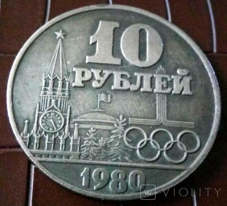 10 рублів 1980 року. СРСР-копія срібної, не магнітна, посрібнення 999, фото №2
