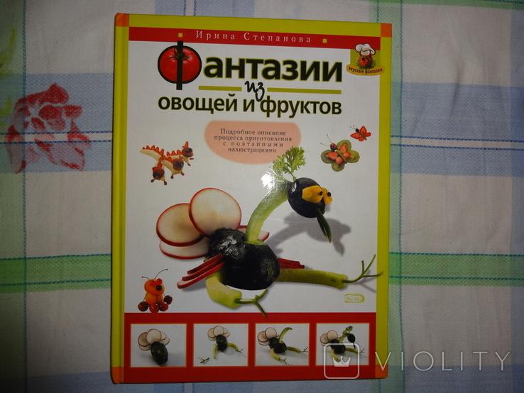 Фантазии из овощей и фруктов., фото №2