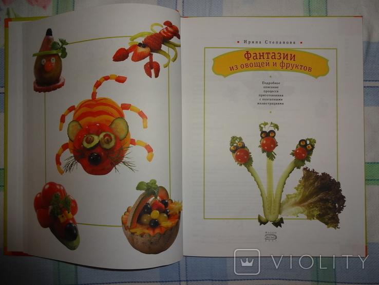 Фантазии из овощей и фруктов., фото №3