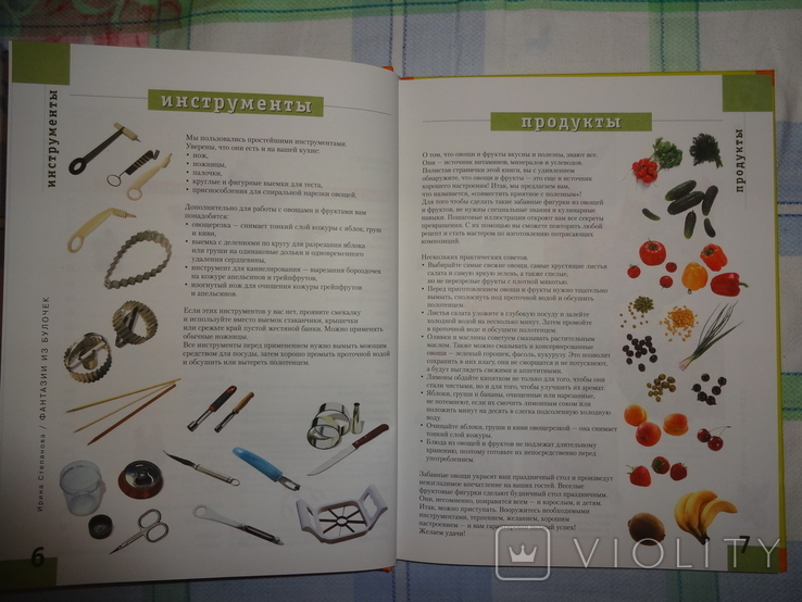 Фантазии из овощей и фруктов., фото №4