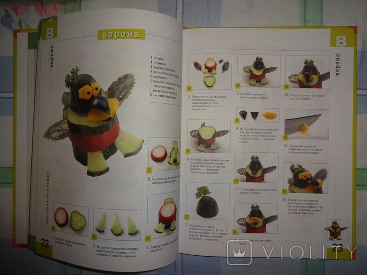 Фантазии из овощей и фруктов., фото №5