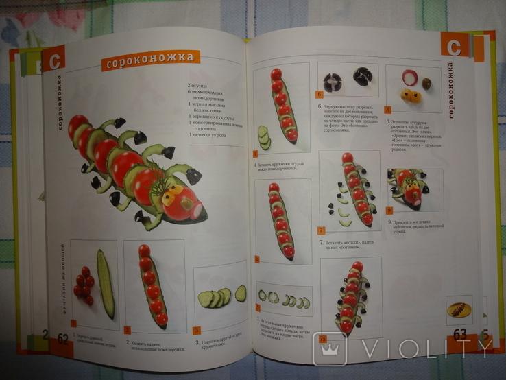 Фантазии из овощей и фруктов., фото №6