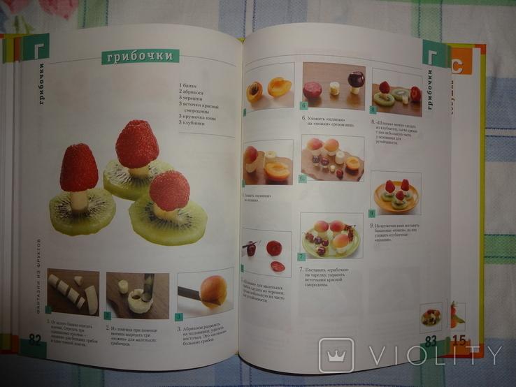 Фантазии из овощей и фруктов., фото №7