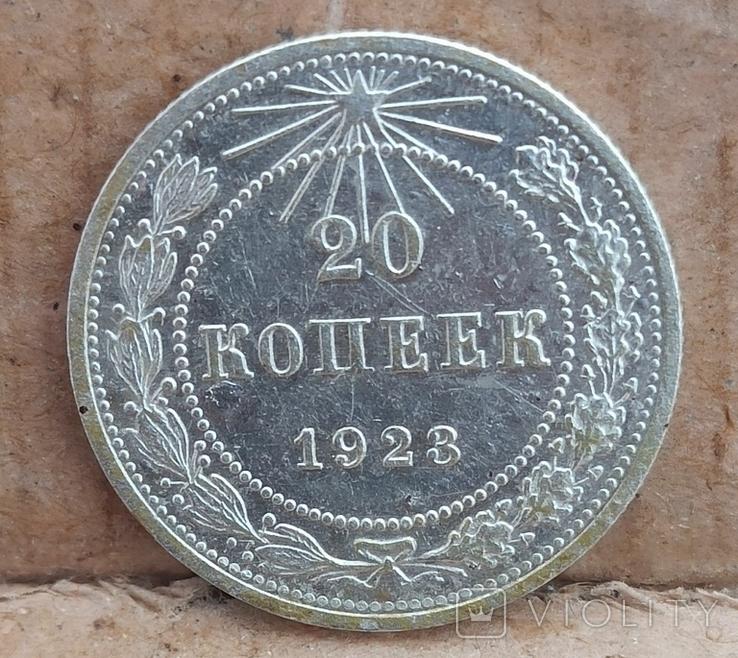 20 Копеек 1923, фото №2