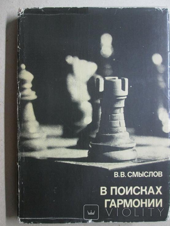 В поисках гармонии. Шахматы - «VIOLITY» Auction & Antiques